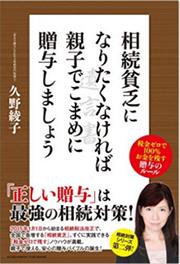 00tyosha_taiken_hisano_book001