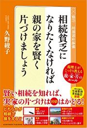 00tyosha_taiken_hisano_book002