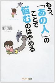 00tyosha_taiken_tamagawa_book001