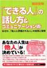 0501suisen02hakoda_book