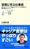 0501suisen03kubota_book