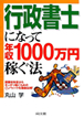 0501suisen06maruyama_book