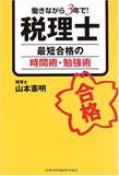 0501suisen11yamamoto_book